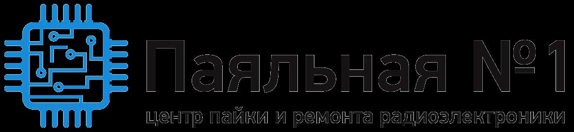 Паяльная №1